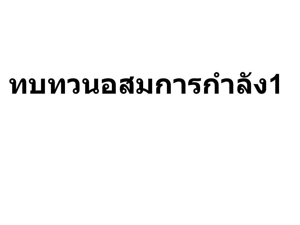 ทบทวน ตัวอ ย่าง - 00 +