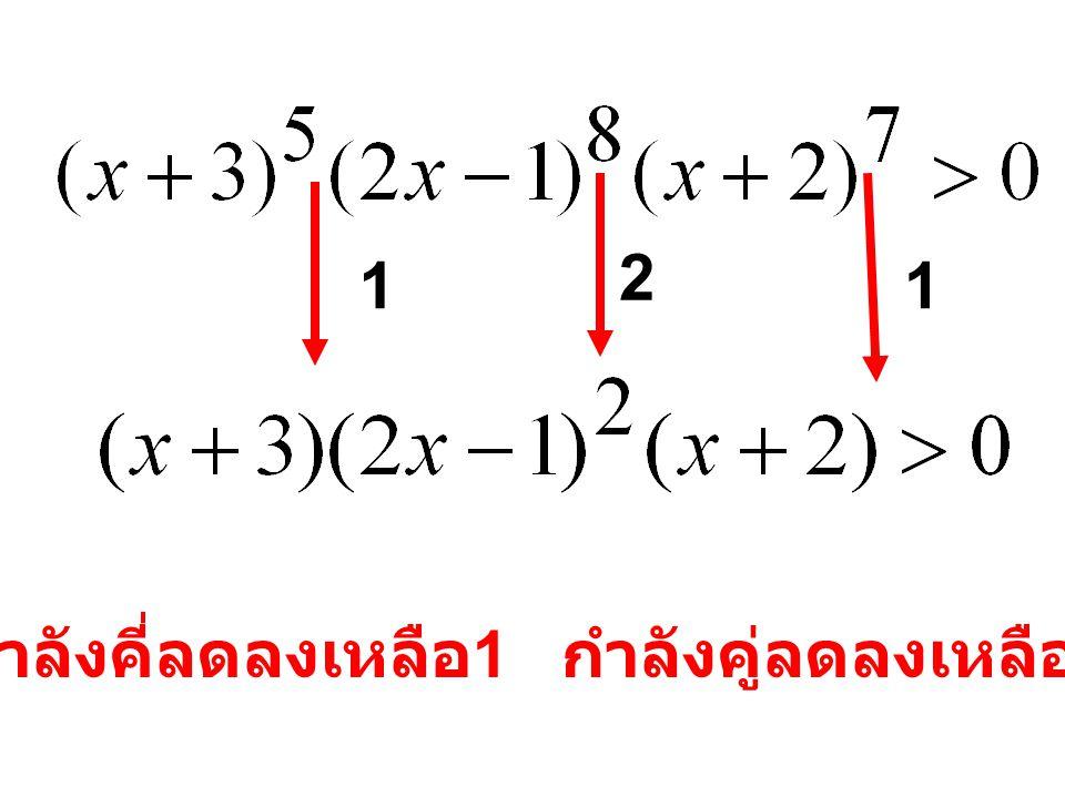 11 2 กำลังคี่ลดลงเหลือ 1 กำลังคู่ลดลงเหลือ 2