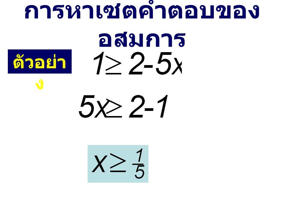 -4 5 5 +- +-