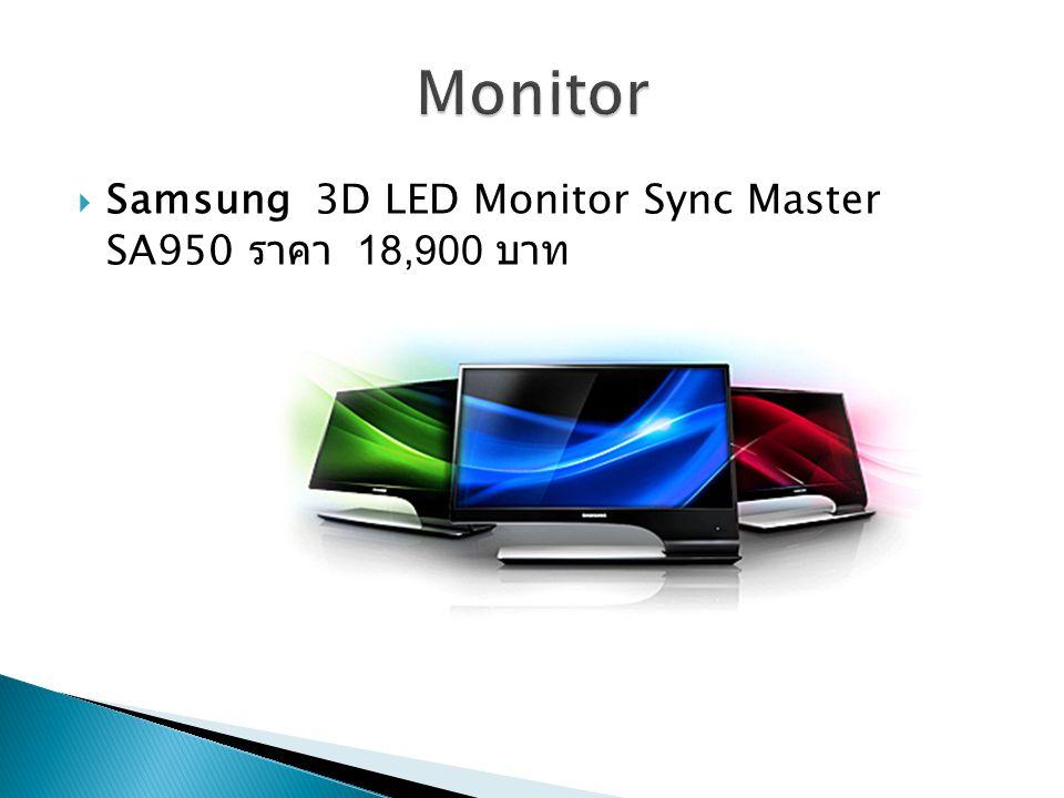 Samsung 3D LED Monitor Sync Master SA950 ราคา 18,900 บาท