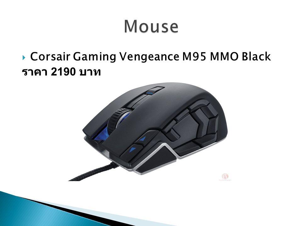  Corsair Gaming Vengeance M95 MMO Black ราคา 2190 บาท