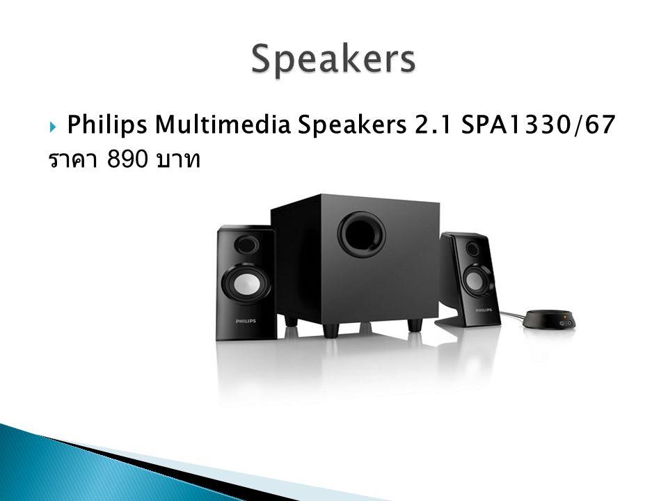  Philips Multimedia Speakers 2.1 SPA1330/67 ราคา 890 บาท