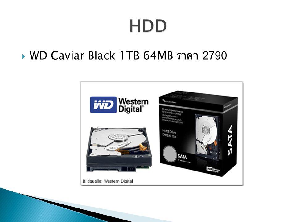  WD Caviar Black 1TB 64MB ราคา 2790