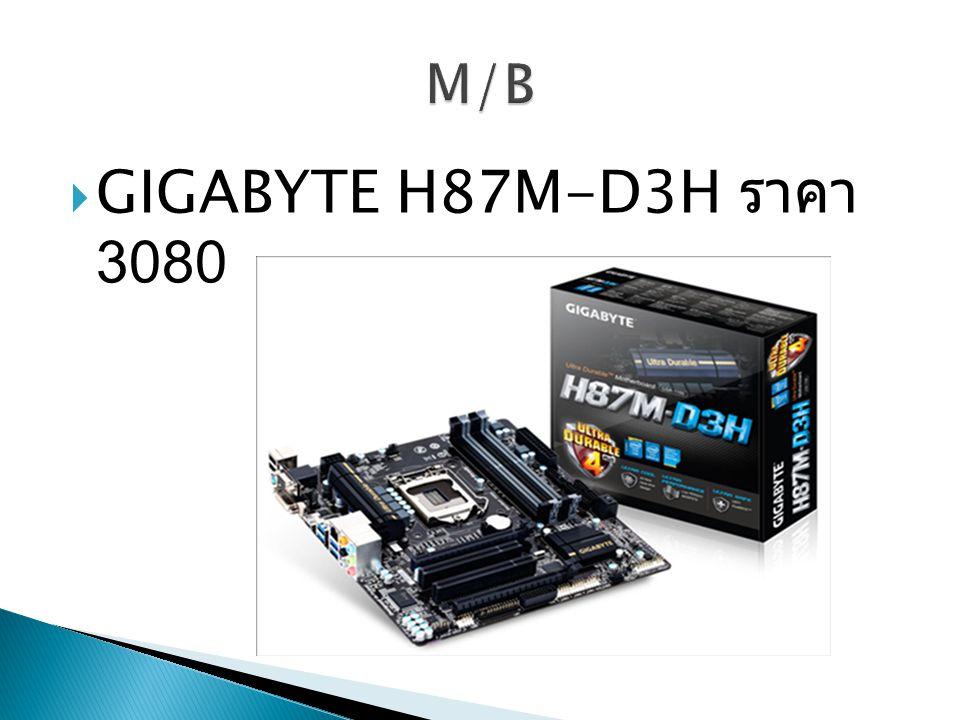  GIGABYTE H87M-D3H ราคา 3080