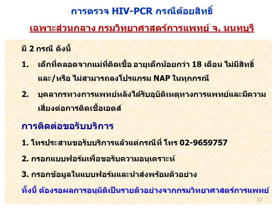 การตรวจ HIV-PCR กรณีด้อยสิทธิ์ เฉพาะส่วนกลาง กรมวิทยาศาสตร์การแพทย์ จ. นนทบุรี มี 2 กรณี ดังนี้ 1.เด็กที่คลอดจากแม่ที่ติดเชื้อ อายุเด็กน้อยกว่า 18 เดื