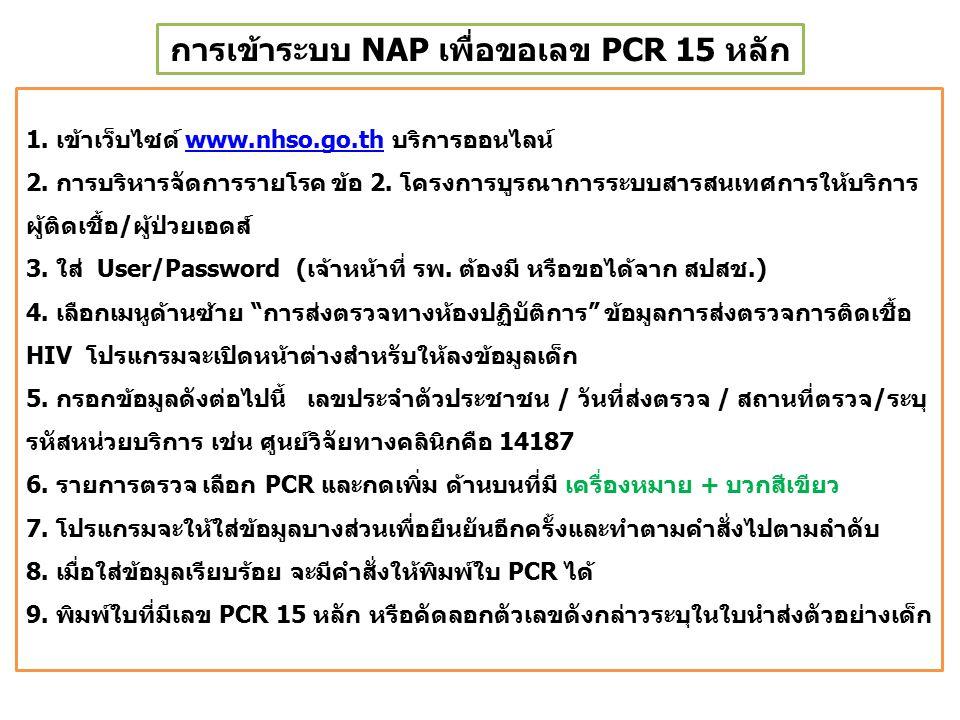 เป็นหลักฐานการเบิกจ่ายของห้องปฏิบัติการตามผลงาน หากห้องปฏิบัติการไม่ลงผล PCR ครั้งที่ 1 รพ.