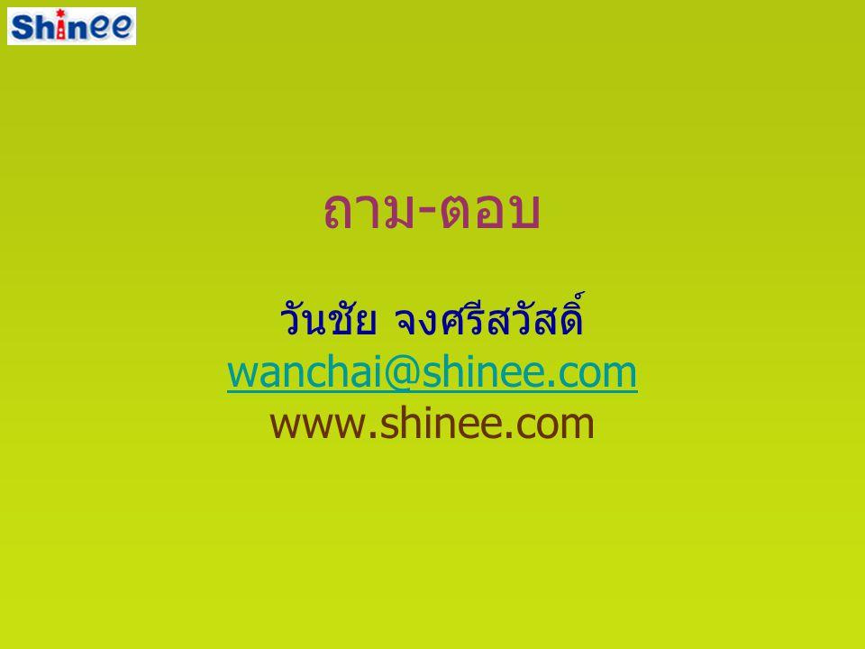 ถาม-ตอบ วันชัย จงศรีสวัสดิ์ wanchai@shinee.com www.shinee.com wanchai@shinee.com