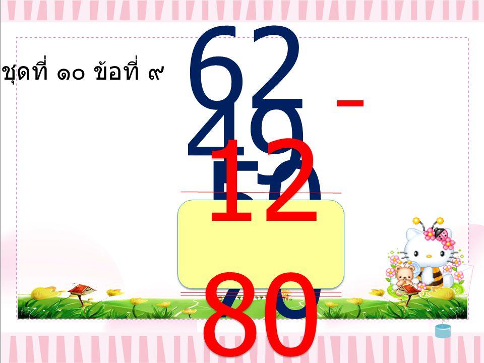 ชุดที่ ๑๐ ข้อที่ ๘ 51 40 34 50 16 90