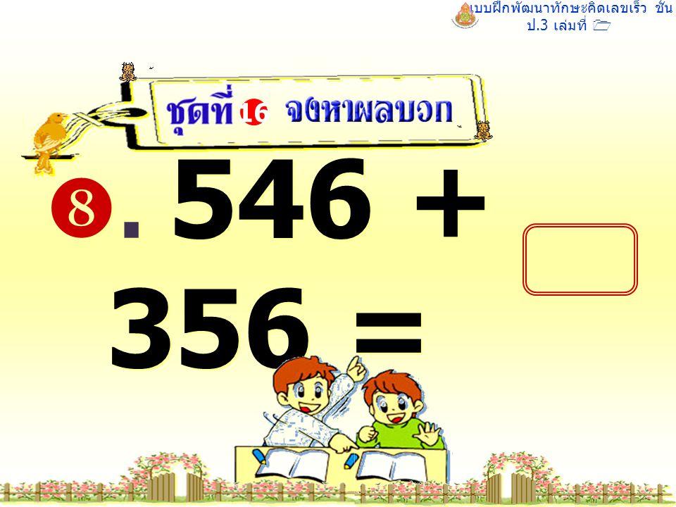แบบฝึกพัฒนาทักษะคิดเลขเร็ว ชั้น ป.3 เล่มที่ 1 . 353 + 368 = 16