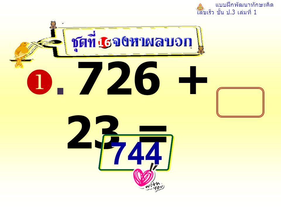 แบบฝึกพัฒนาทักษะคิด เลขเร็ว ชั้น ป.3 เล่มที่ 1 . 726 + 23 = 16 744 744