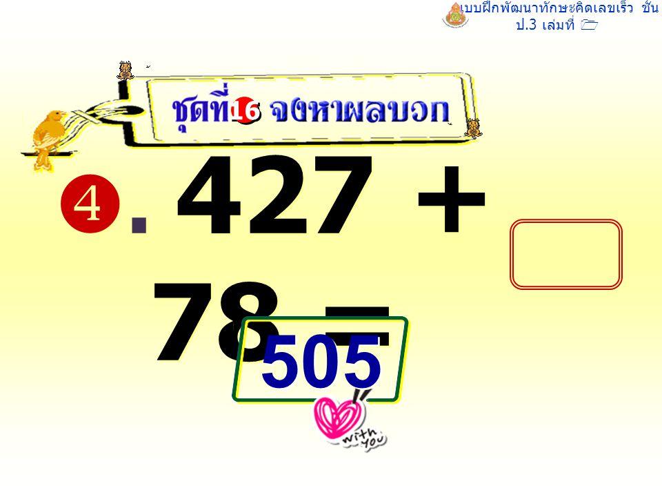 แบบฝึกพัฒนาทักษะคิดเลขเร็ว ชั้น ป.3 เล่มที่ 1 . 427 + 78 = 16 505 505