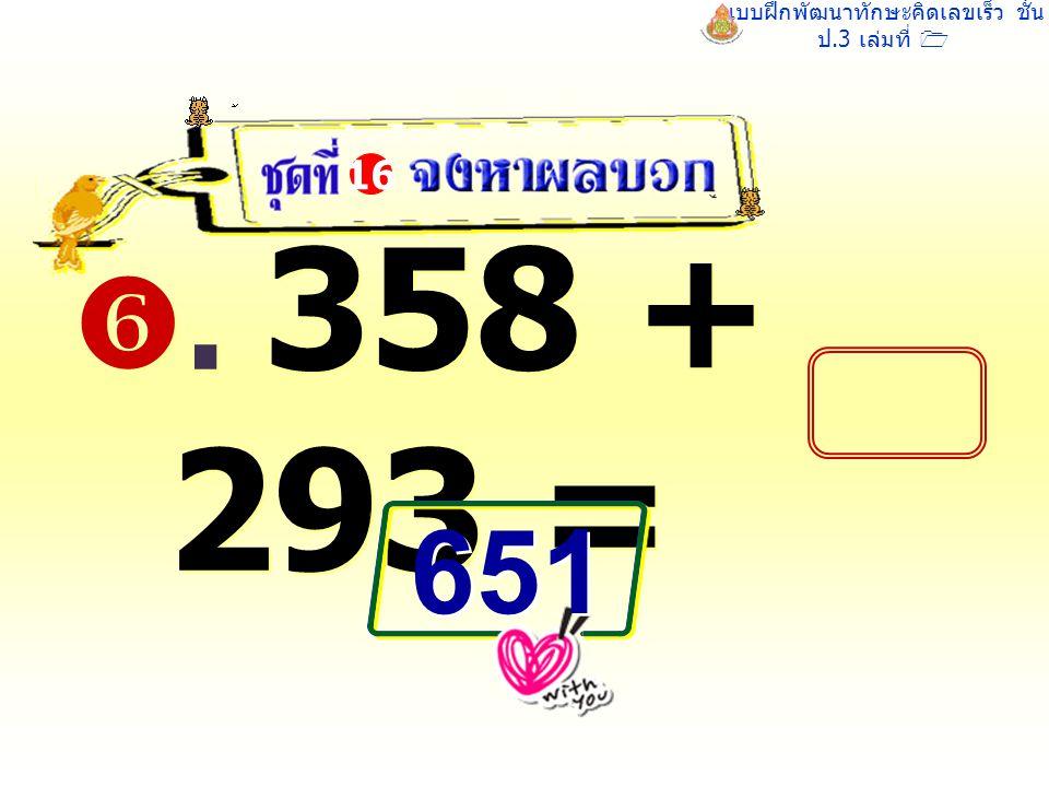แบบฝึกพัฒนาทักษะคิดเลขเร็ว ชั้น ป.3 เล่มที่ 1 . 358 + 293 = 16 651 651