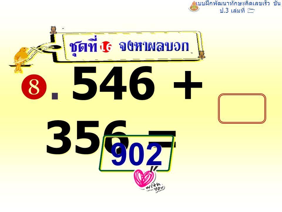 แบบฝึกพัฒนาทักษะคิดเลขเร็ว ชั้น ป.3 เล่มที่ 1 . 546 + 356 = 16 902 902