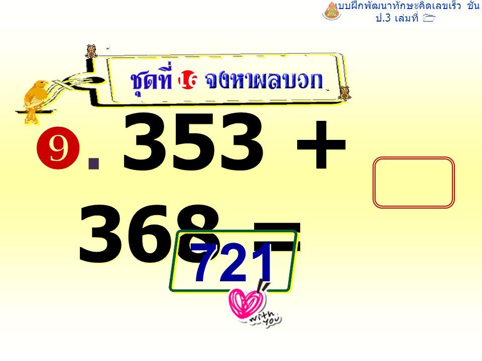 แบบฝึกพัฒนาทักษะคิดเลขเร็ว ชั้น ป.3 เล่มที่ 1 . 353 + 368 = 16 721 721
