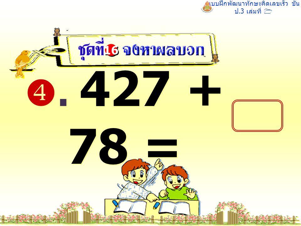 แบบฝึกพัฒนาทักษะคิดเลขเร็ว ชั้น ป.3 เล่มที่ 1 . 518 + 82 = 16