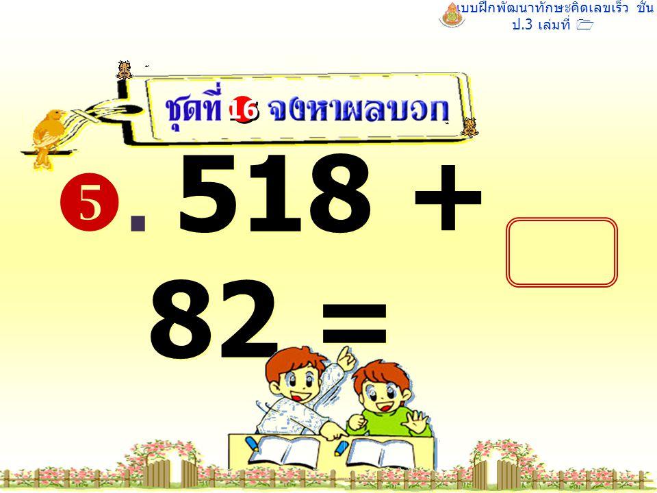 แบบฝึกพัฒนาทักษะคิดเลขเร็ว ชั้น ป.3 เล่มที่ 1 . 358 + 293 = 16