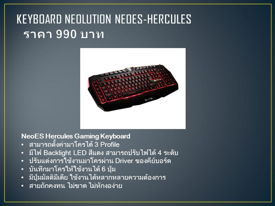 NeoES Hercules Gaming Keyboard สามารถตั้งค่ามาโครได้ 3 Profile มีไฟ Backlight LED สีแดง สามารถปรับไฟได้ 4 ระดับ ปรับแต่งการใช้งานมาโครผ่าน Driver ของคีย์บอร์ด บันทึกมาโครให้ใช้งานได้ 6 ปุ่ม มีปุ่มมัลติมีเดีย ใช้งานได้หลากหลายความต้องการ สายถักคงทน ไม่ขาด ไม่หักงอง่าย