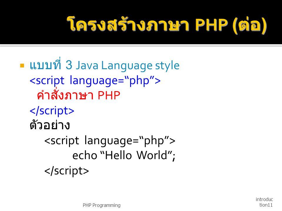""" แบบที่ 3 Java Language style คำสั่งภาษา PHP ตัวอย่าง echo """"Hello World""""; PHP Programming introduc tion11"""