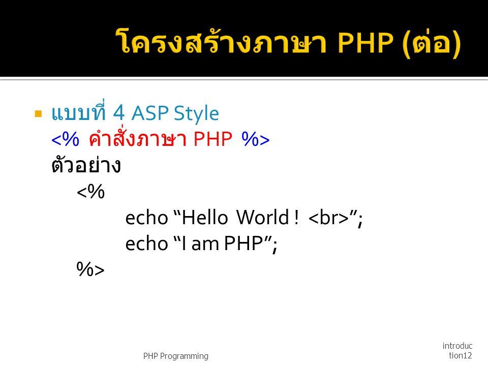 """ แบบที่ 4 ASP Style ตัวอย่าง <% echo """"Hello World ! """"; echo """"I am PHP""""; %> PHP Programming introduc tion12"""
