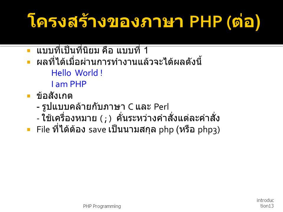  แบบที่เป็นที่นิยม คือ แบบที่ 1  ผลที่ได้เมื่อผ่านการทำงานแล้วจะได้ผลดังนี้ Hello World ! I am PHP  ข้อสังเกต - รูปแบบคล้ายกับภาษา C และ Perl - ใช้