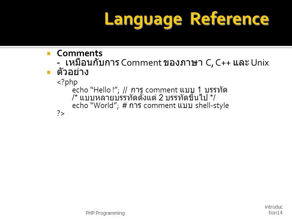 " Comments - เหมือนกับการ Comment ของภาษา C, C++ และ Unix  ตัวอย่าง <?php echo ""Hello !""; // การ comment แบบ 1 บรรทัด /* แบบหลายบรรทัดตั้งแต่ 2 บรรทั"