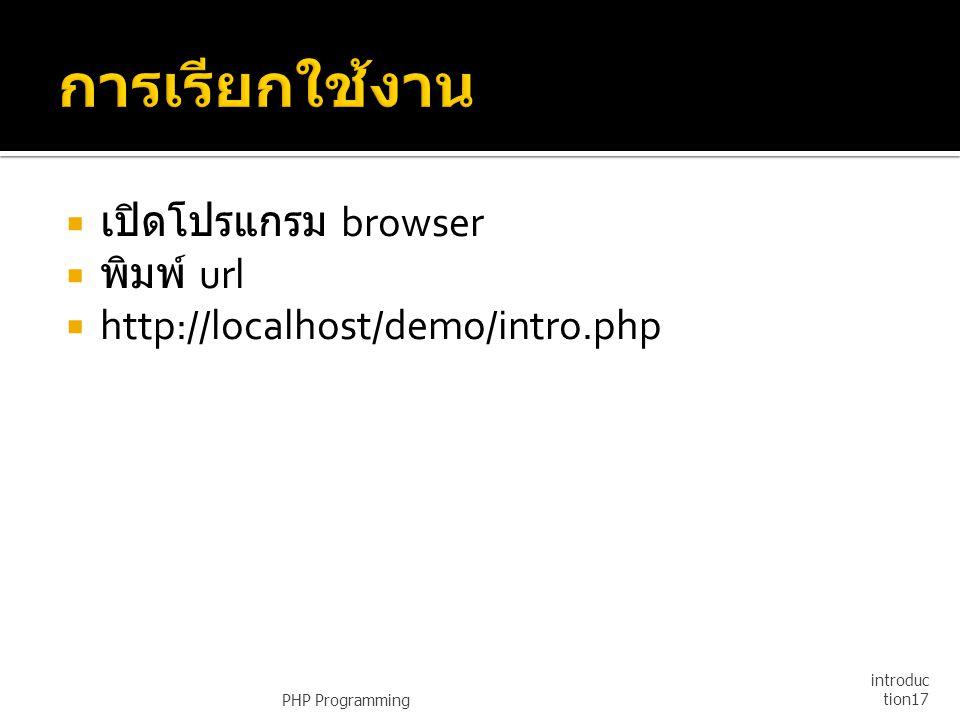  เปิดโปรแกรม browser  พิมพ์ url  http://localhost/demo/intro.php PHP Programming introduc tion17