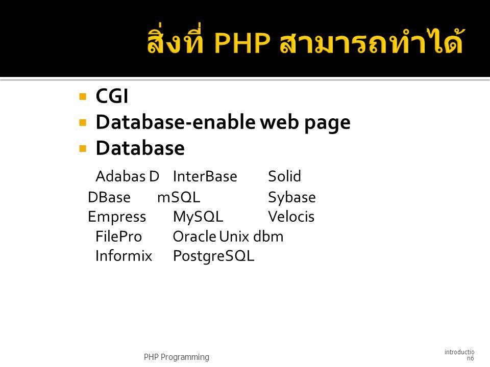  CGI  Database-enable web page  Database Adabas D InterBase Solid DBase mSQLSybase Empress MySQLVelocis FilePro OracleUnix dbm Informix PostgreSQL
