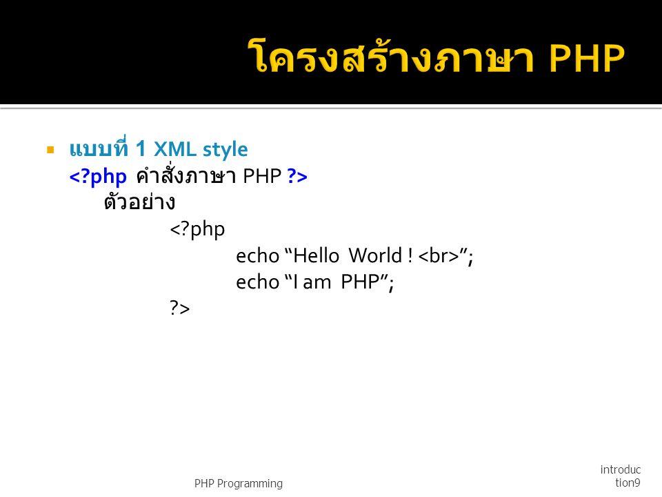 """ แบบที่ 1 XML style ตัวอย่าง <?php echo """"Hello World ! """"; echo """"I am PHP""""; ?> PHP Programming introduc tion9"""