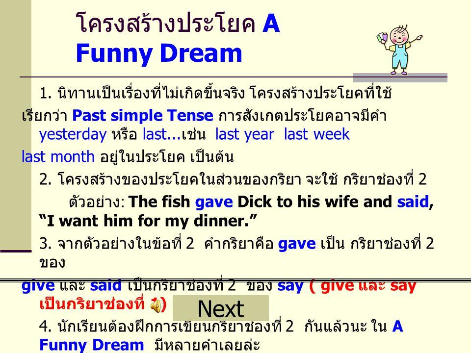 โครงสร้างประโยค A Funny Dream 1.