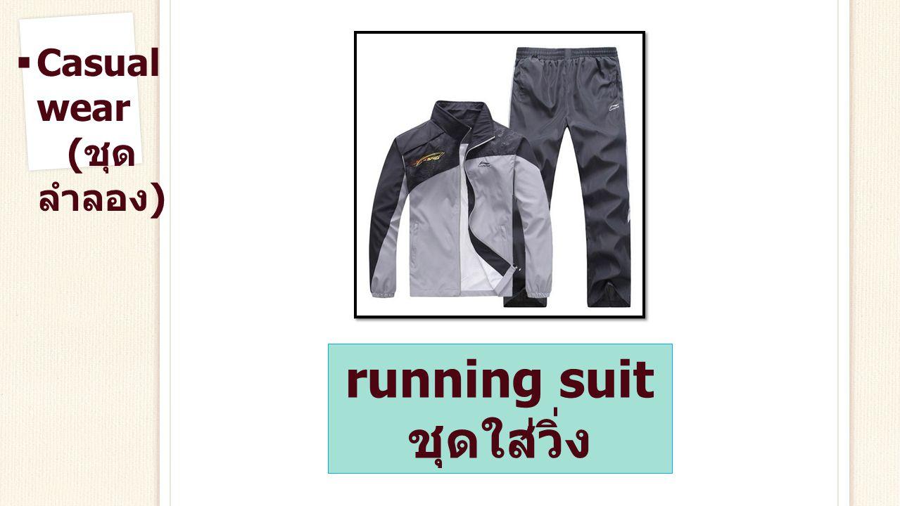 (denim) skirt กระโปรงยีนส์  Casual wear ( ชุด ลำลอง )