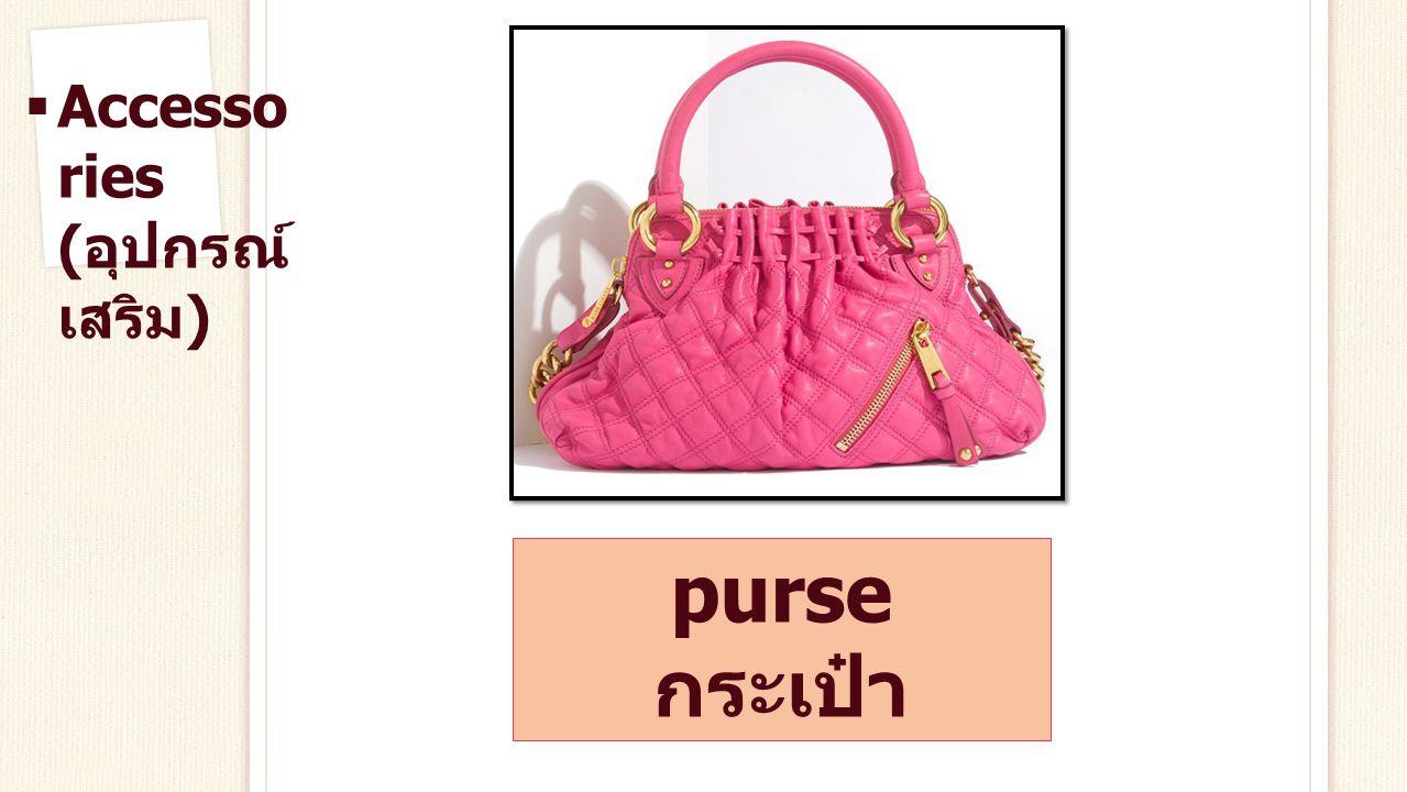 wallet กระเป๋าสตางค์  Accesso ries ( อุปกรณ์ เสริม )