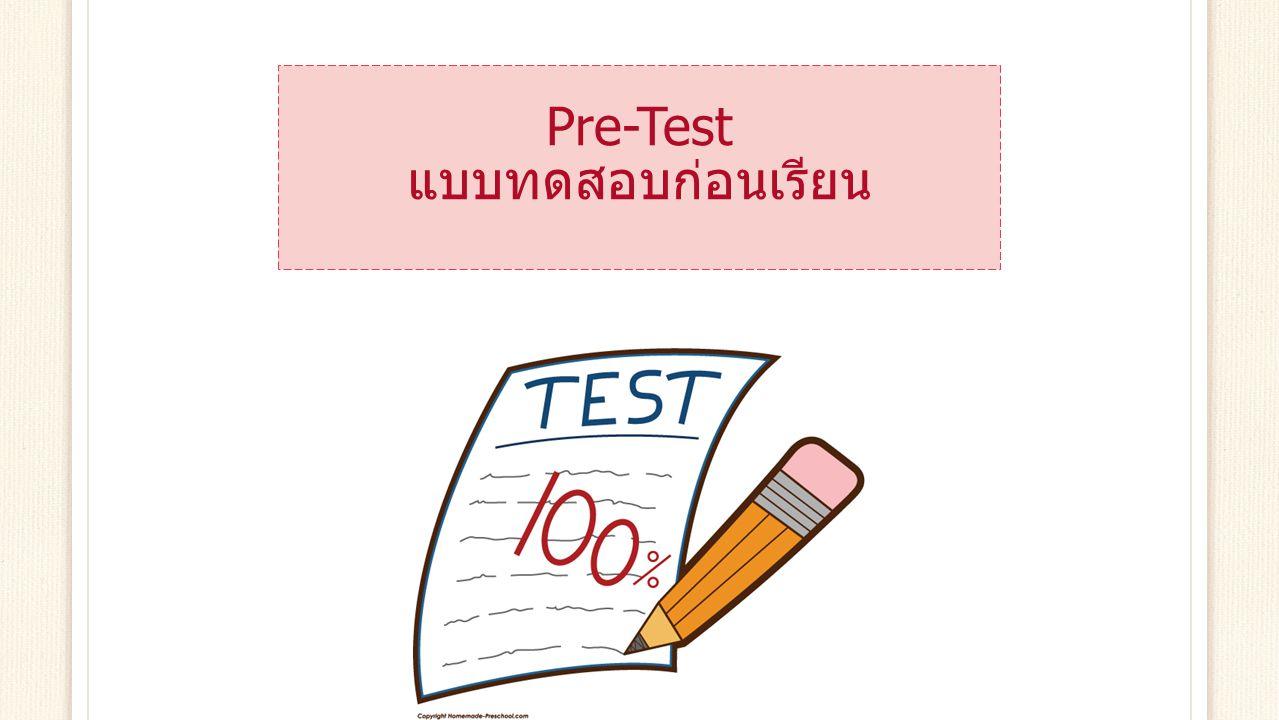 Pre-Test แบบทดสอบก่อนเรียน