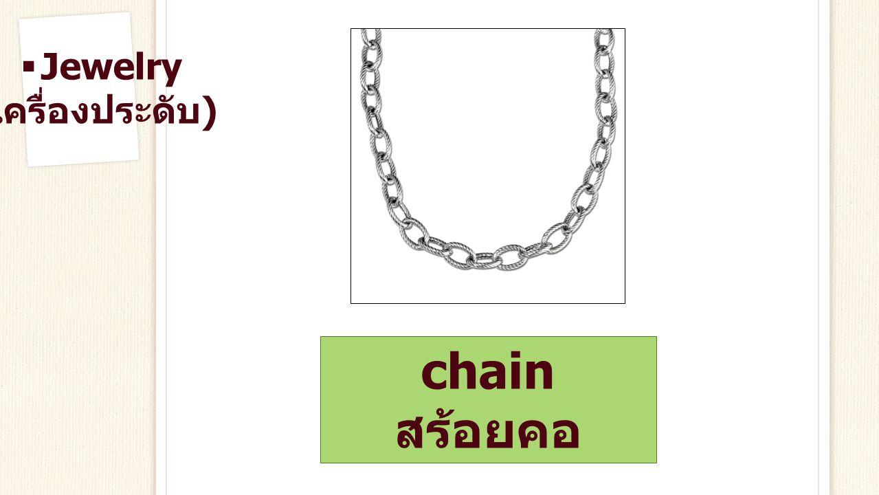 ring แหวน  Jewelry ( เครื่องประดับ )