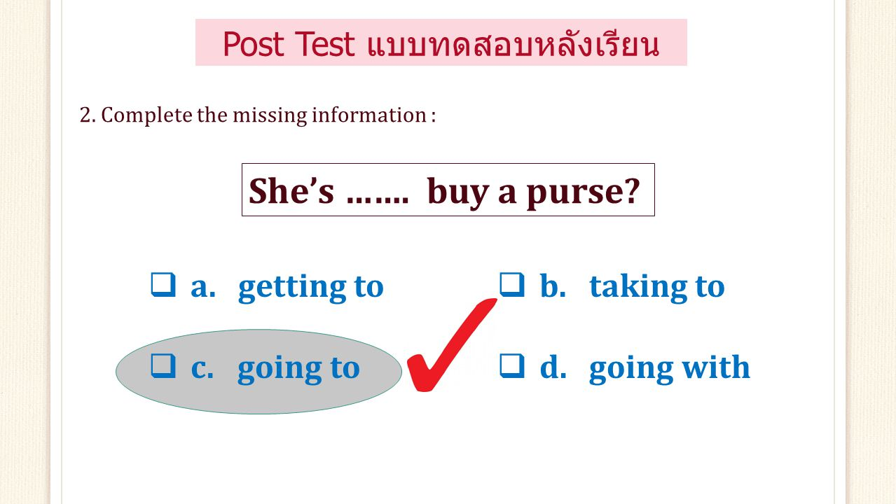 Post Test แบบทดสอบหลังเรียน 1.Complete the missing information: What is she ….