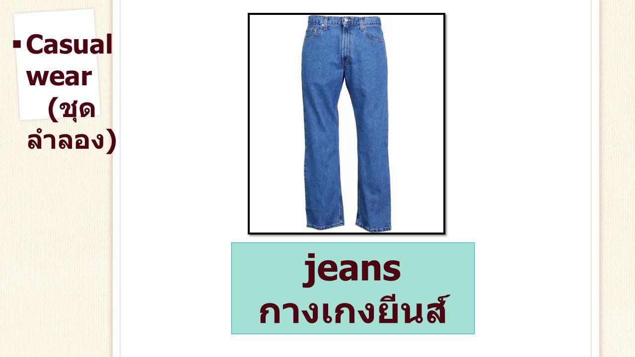 Vocabulary  Casual wear ( ชุดลำลอง )  Accessories ( อุปกรณ์เสริม )  Jewelry ( เครื่องประดับ )  Shoes ( รองเท้า )