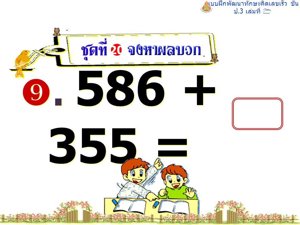 แบบฝึกพัฒนาทักษะคิดเลขเร็ว ชั้น ป.3 เล่มที่ 1 . 586 + 355 = 20
