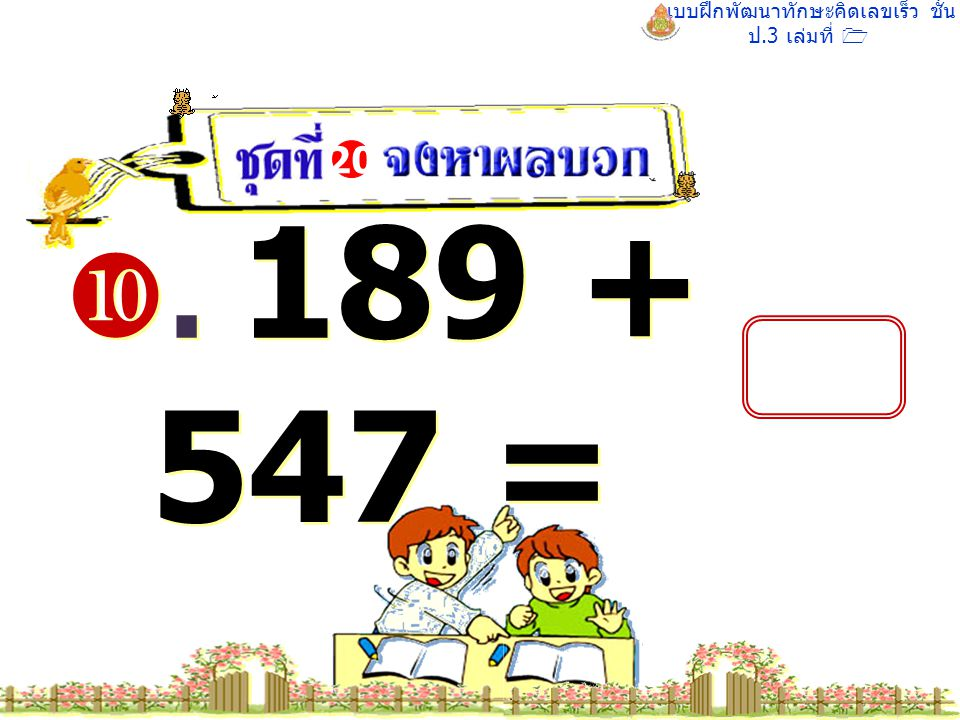 แบบฝึกพัฒนาทักษะคิดเลขเร็ว ชั้น ป.3 เล่มที่ 1 . 189 + 547 = 20