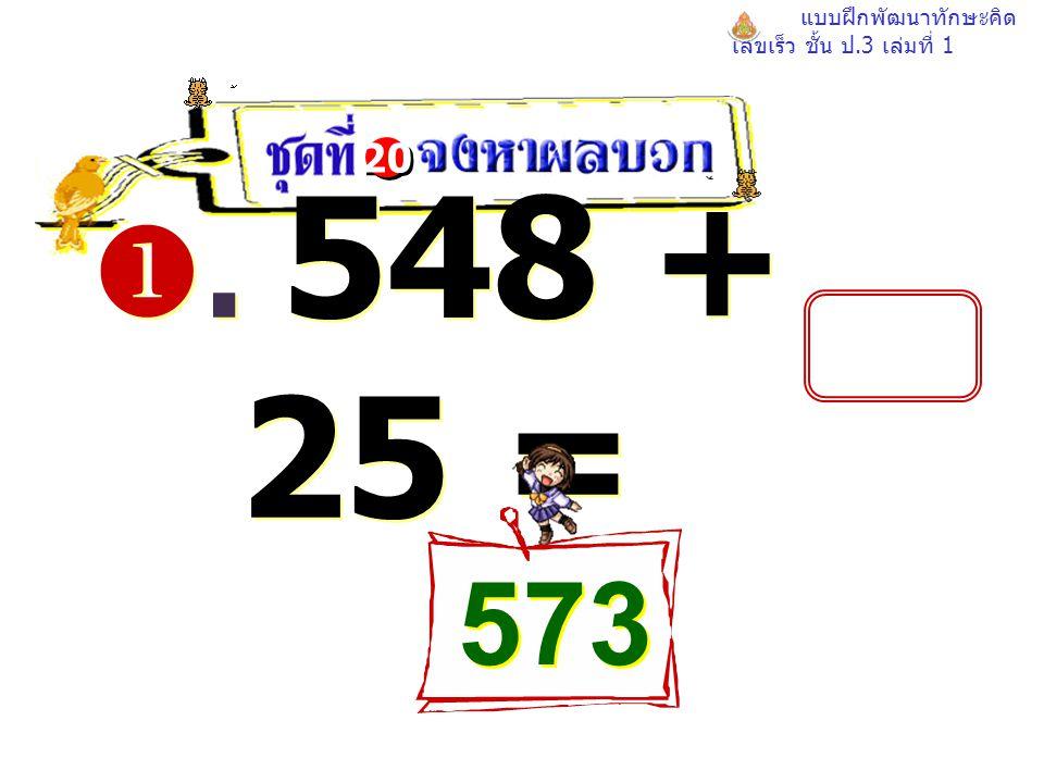แบบฝึกพัฒนาทักษะคิด เลขเร็ว ชั้น ป.3 เล่มที่ 1 . 548 + 25 = 20 573 573