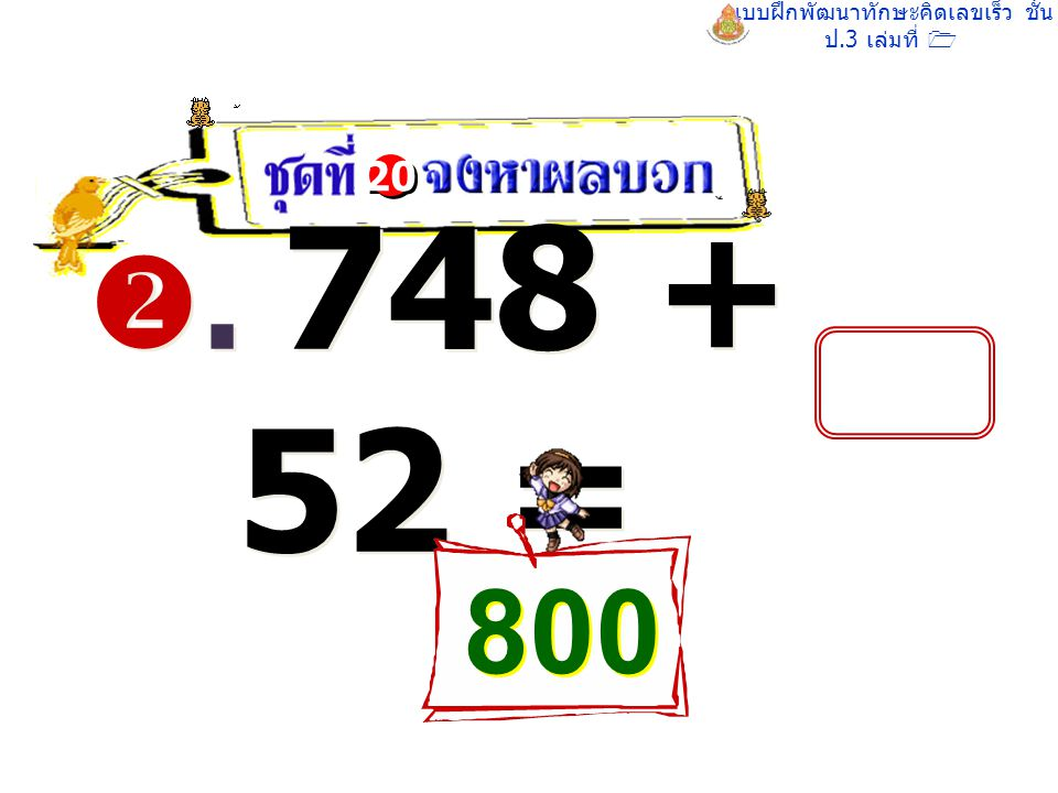 แบบฝึกพัฒนาทักษะคิดเลขเร็ว ชั้น ป.3 เล่มที่ 1 . 748 + 52 = 20 800 800
