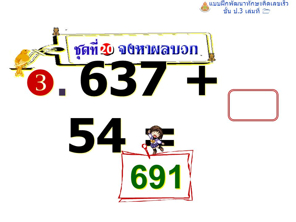 แบบฝึกพัฒนาทักษะคิดเลขเร็ว ชั้น ป.3 เล่มที่ 1 . 637 + 54 = 20 691 691
