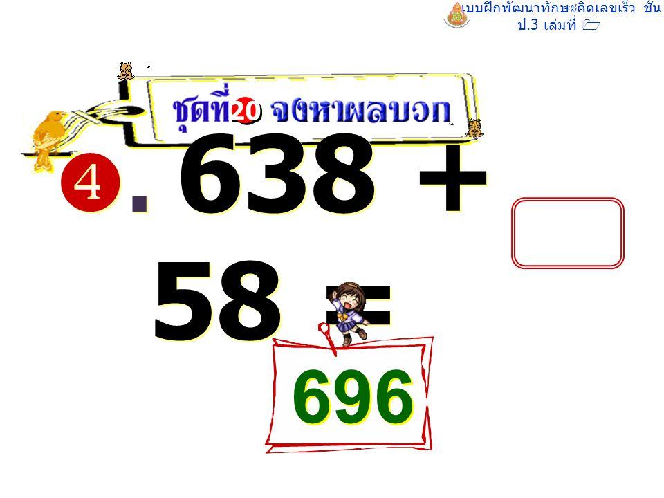 แบบฝึกพัฒนาทักษะคิดเลขเร็ว ชั้น ป.3 เล่มที่ 1 . 638 + 58 = 20 696 696