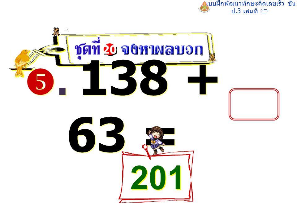 แบบฝึกพัฒนาทักษะคิดเลขเร็ว ชั้น ป.3 เล่มที่ 1 . 575 + 139 = 20 714 714