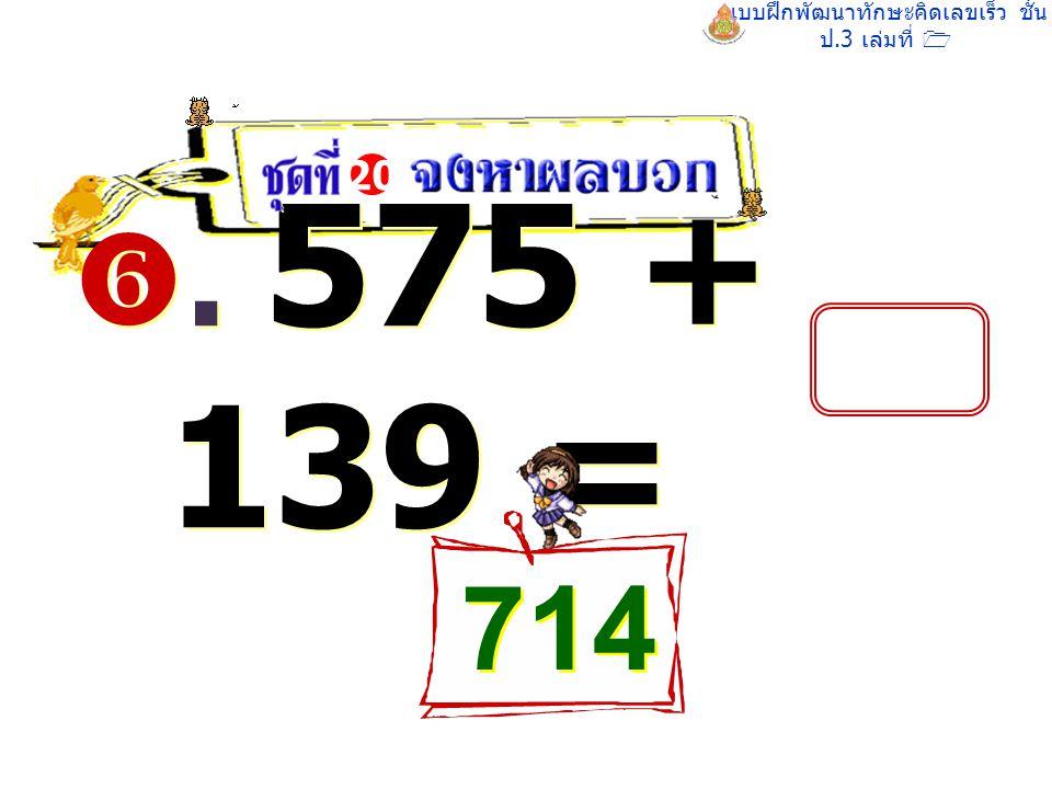 แบบฝึกพัฒนาทักษะคิดเลขเร็ว ชั้น ป.3 เล่มที่ 1 . 642 + 168 = 20 810 810