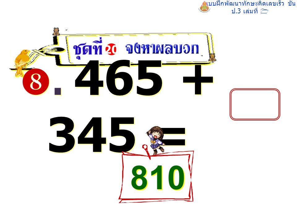 แบบฝึกพัฒนาทักษะคิดเลขเร็ว ชั้น ป.3 เล่มที่ 1 . 465 + 345 = 20 810 810