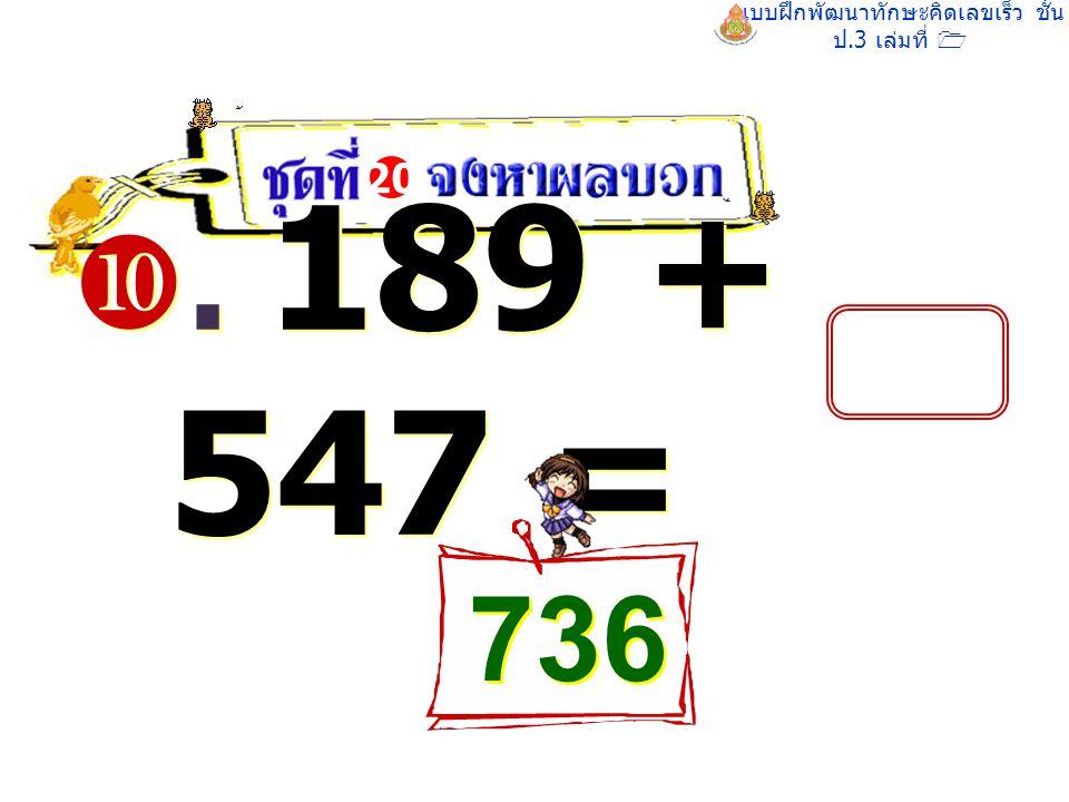 แบบฝึกพัฒนาทักษะคิดเลขเร็ว ชั้น ป.3 เล่มที่ 1 . 189 + 547 = 20 736 736