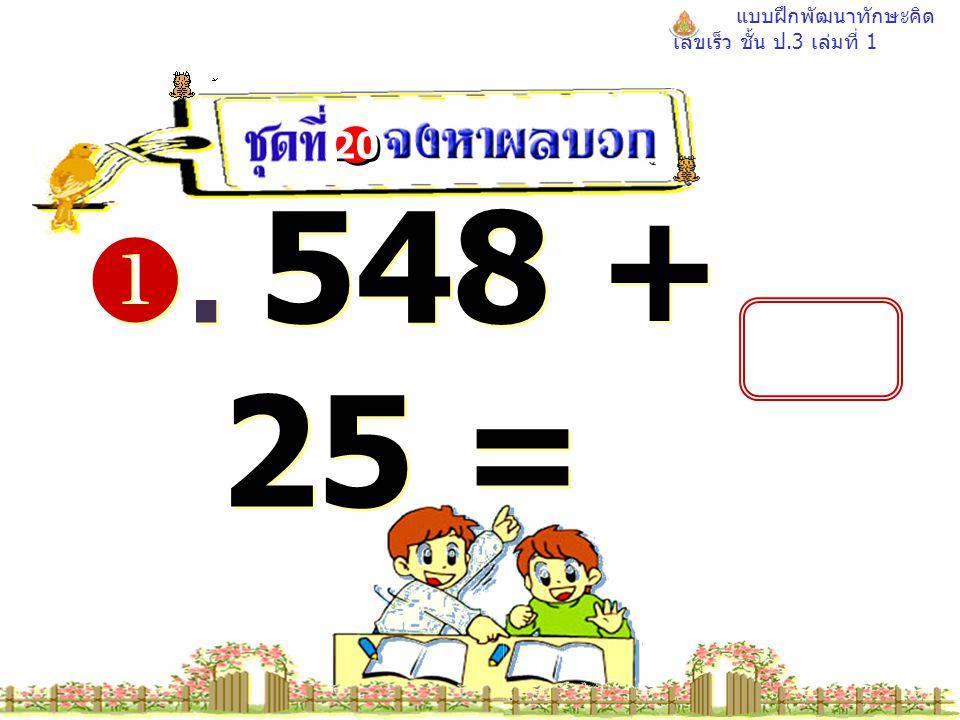แบบฝึกพัฒนาทักษะคิด เลขเร็ว ชั้น ป.3 เล่มที่ 1 . 548 + 25 = 20