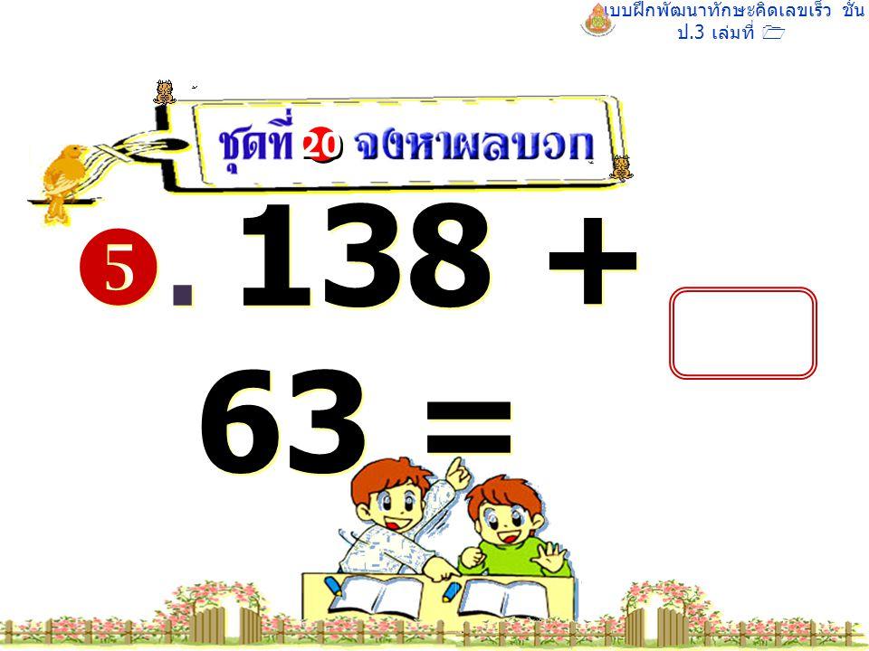 แบบฝึกพัฒนาทักษะคิดเลขเร็ว ชั้น ป.3 เล่มที่ 1 . 575 + 139 = 20