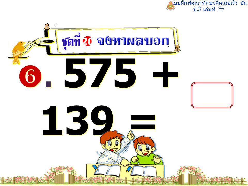 แบบฝึกพัฒนาทักษะคิดเลขเร็ว ชั้น ป.3 เล่มที่ 1 . 642 + 168 = 20