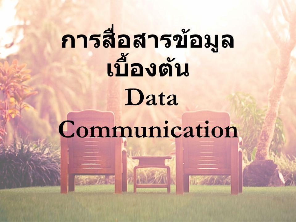 การสื่อสารข้อมูล เบื้องต้น Data Communication