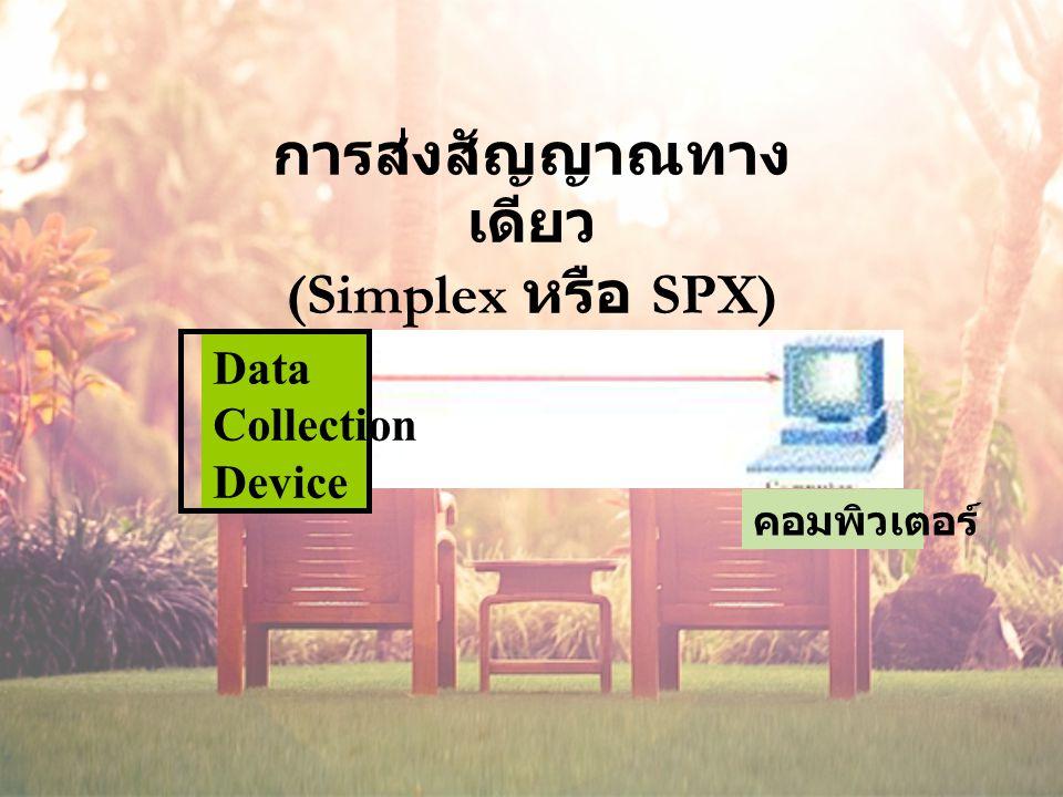 การส่งสัญญาณทาง เดียว (Simplex หรือ SPX) Data Collection Device คอมพิวเตอร์